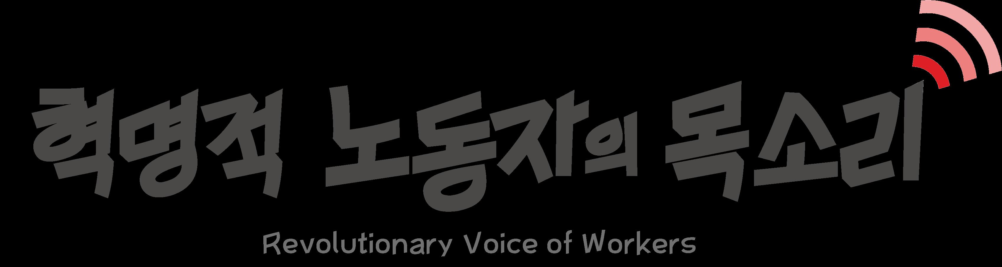 노동자의 목소리
