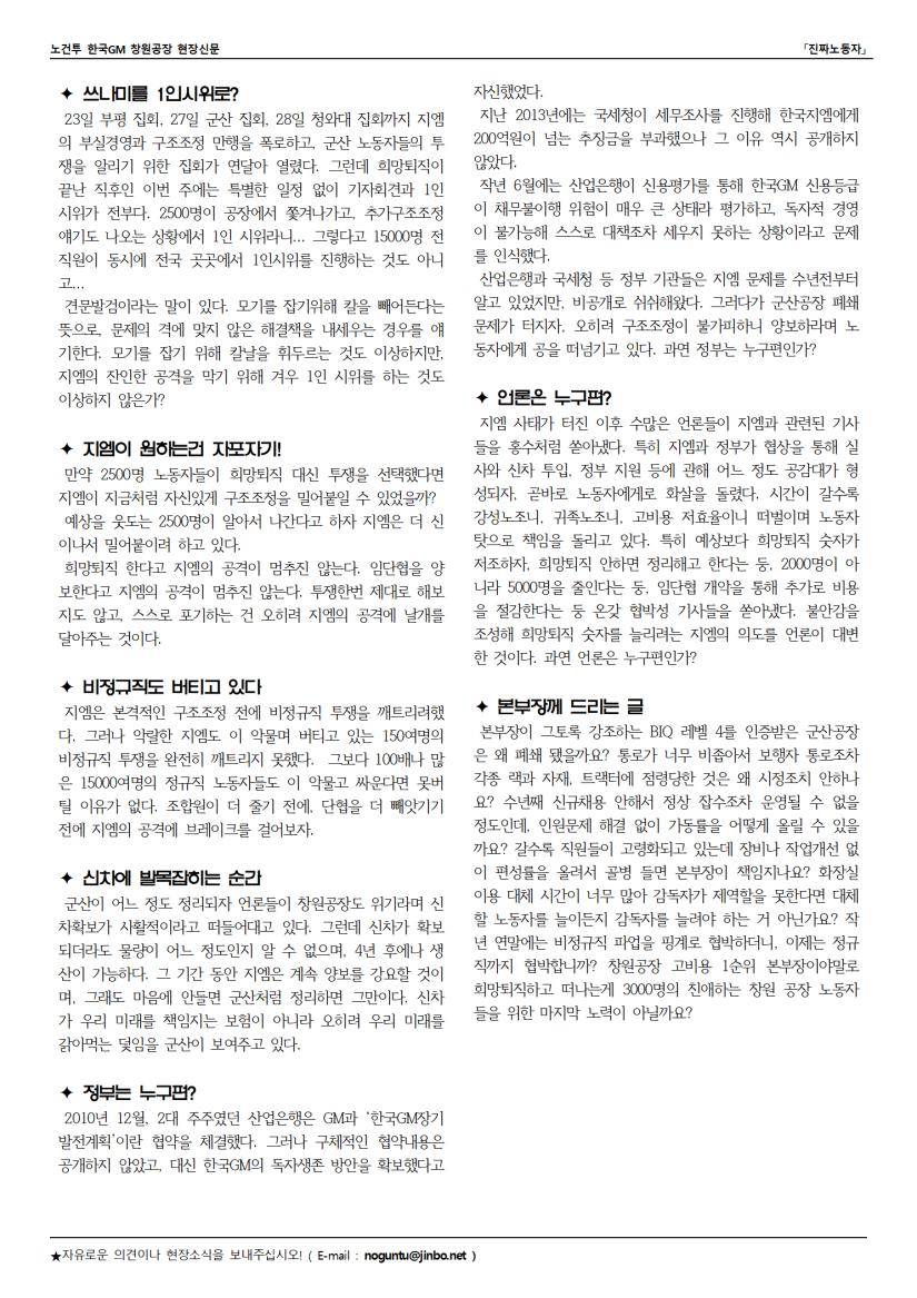 gm노동자의목소리_1호(180309)002