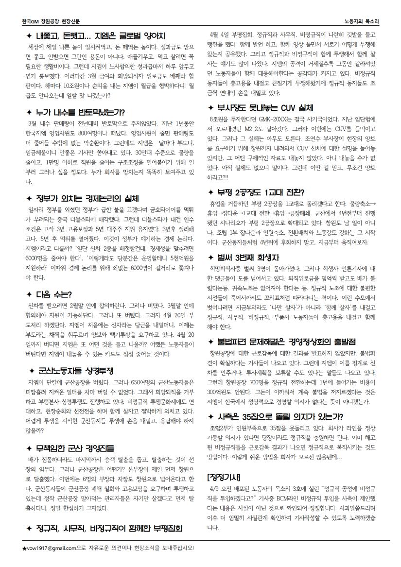 gm노동자의목소리_3호(수정완)002