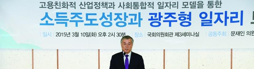 20150310 광주형일자리토론회문재인