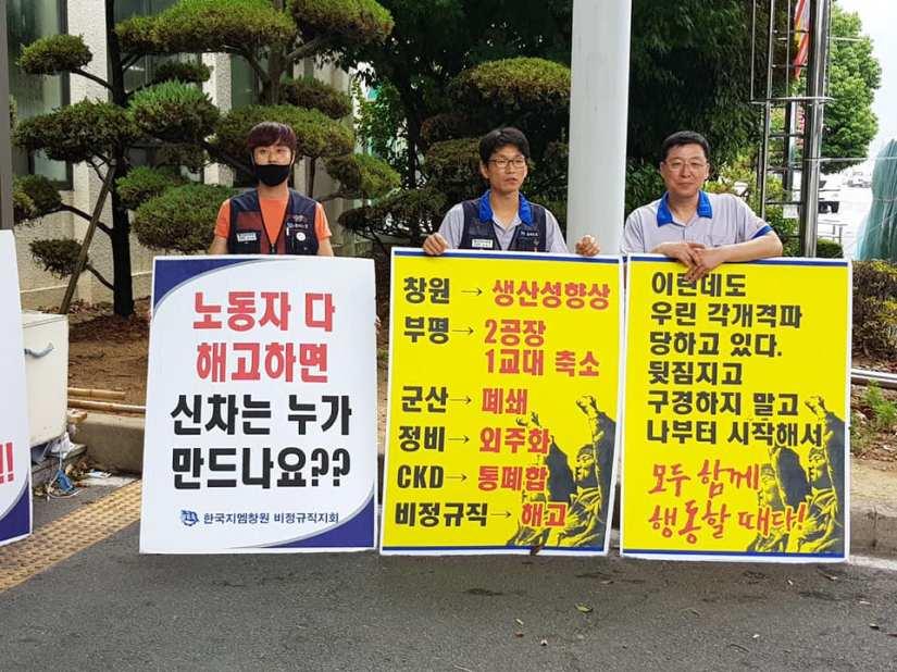 한국지엠구조조정