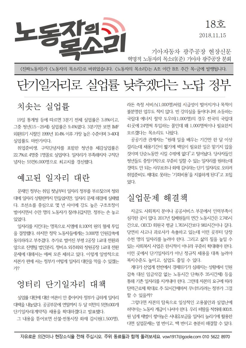 교정_기아_현장신문18001