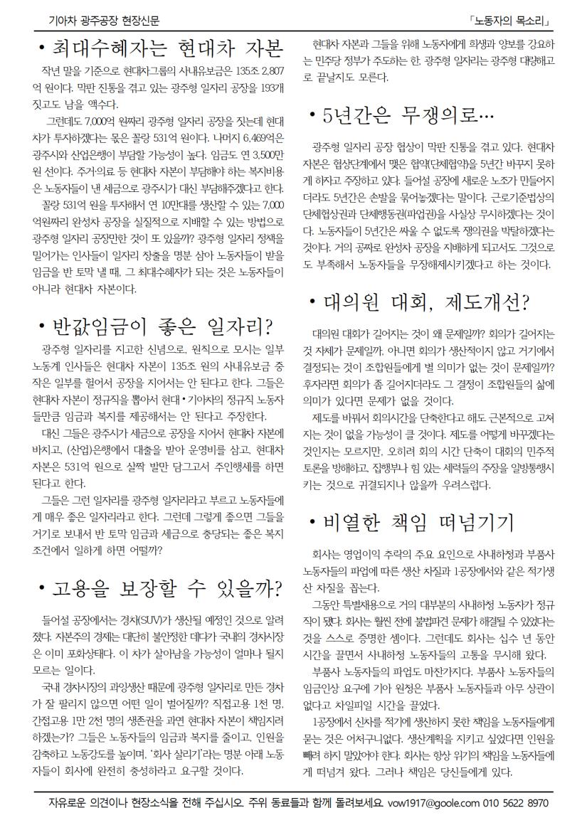 교정_기아_현장신문18002