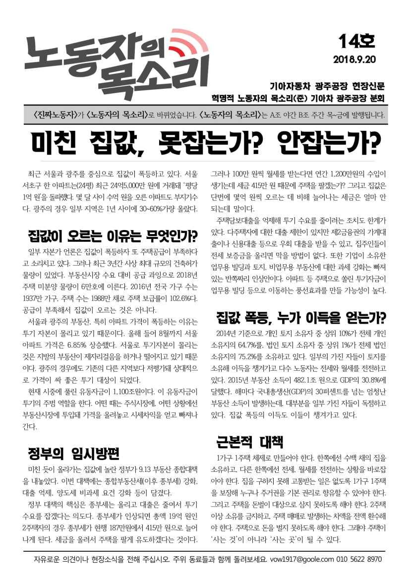 기아차목소리_14호-1