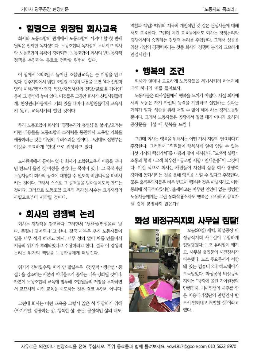 기아차목소리_14호-2