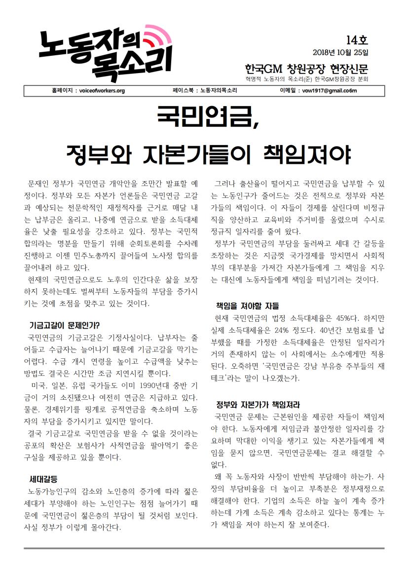 지엠_노동자의_목소리_14호001