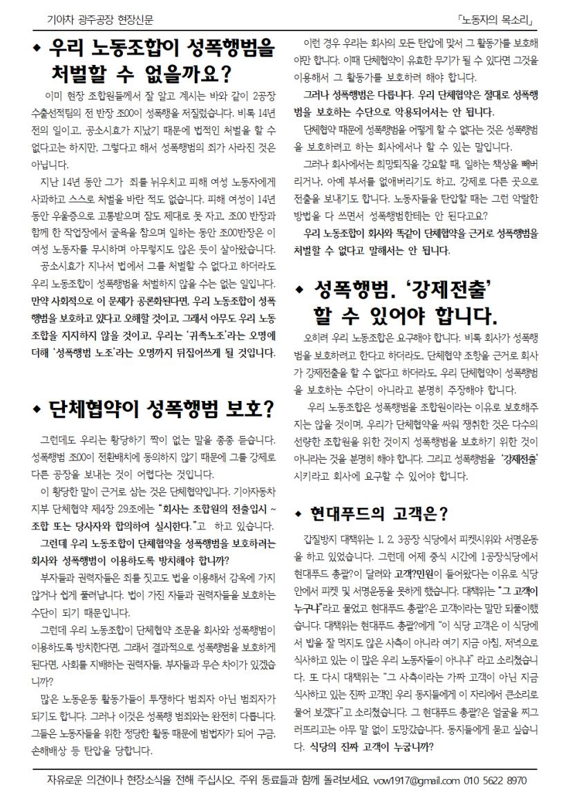 기아_광주_현장신문_20호002
