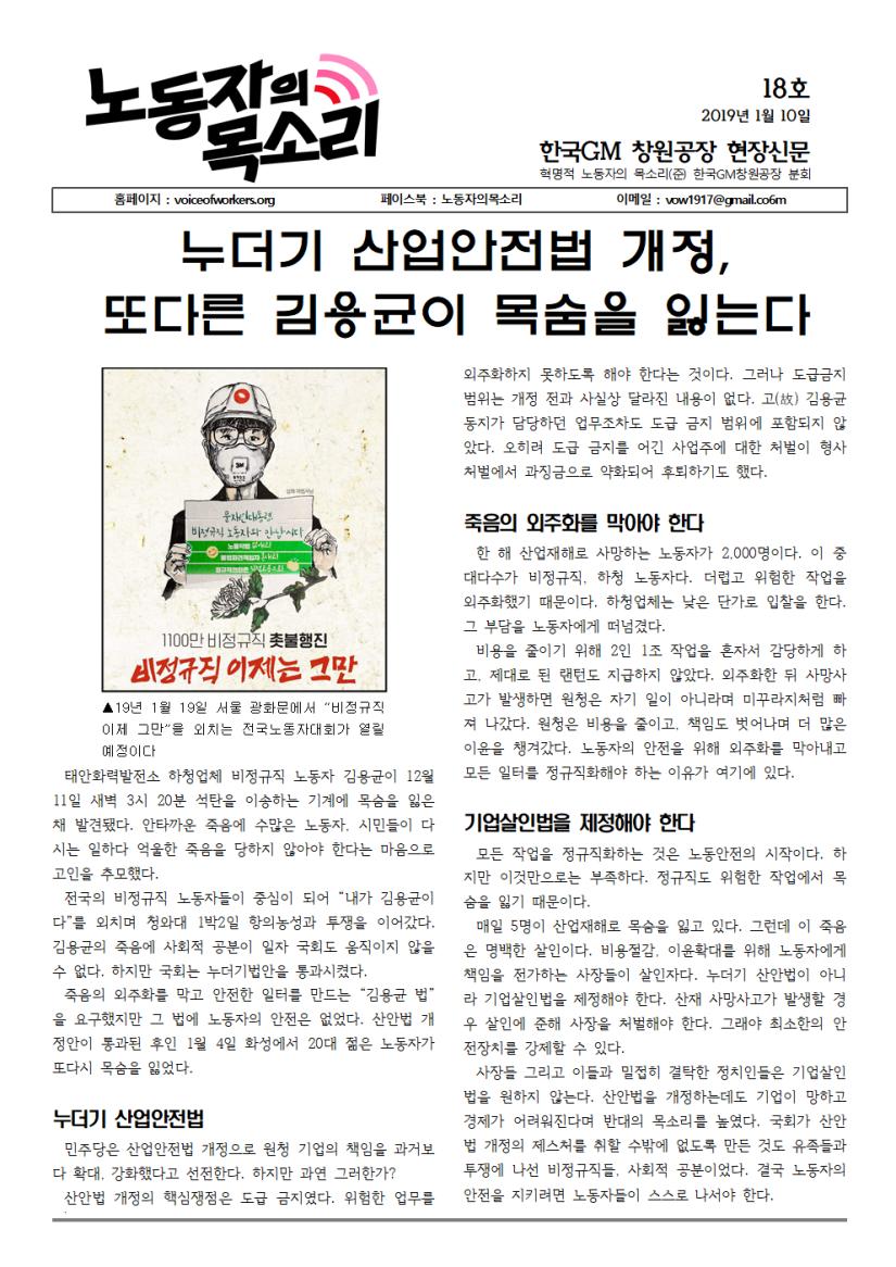 지엠_노동자의_목소리_18호(완)001