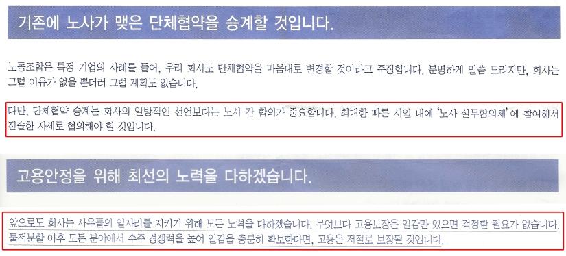 20190521 현중사장담화문 편집