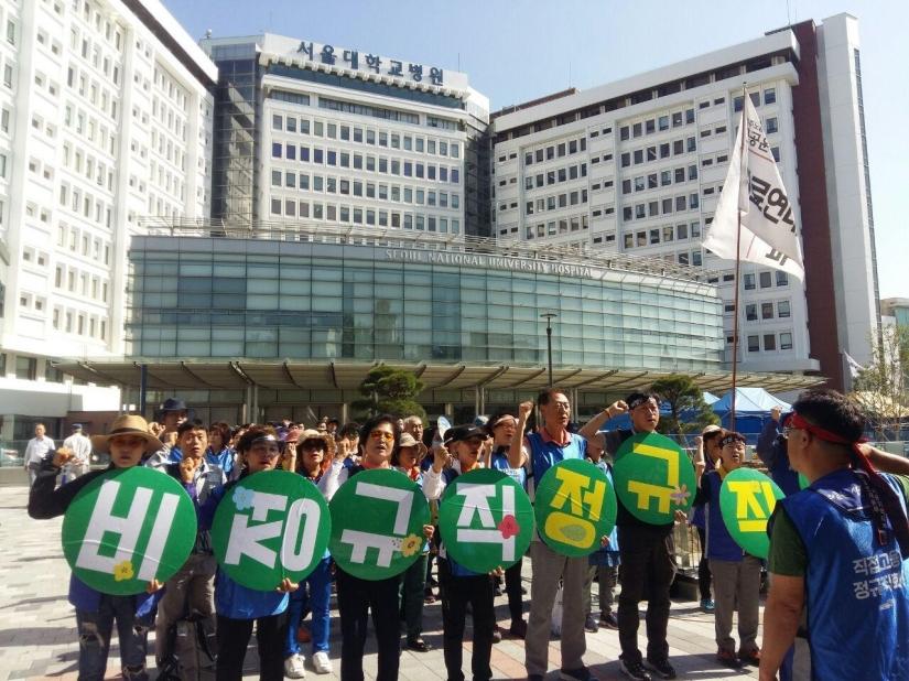 서울대병원 파업출정식