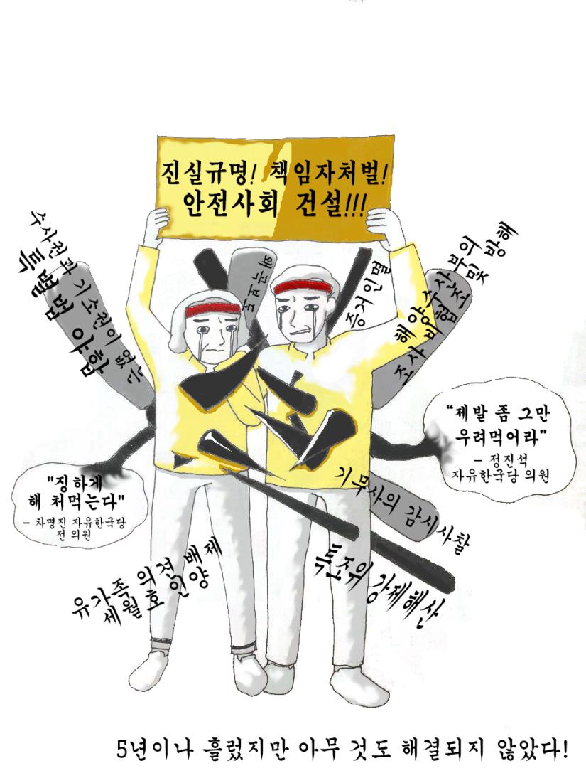 세월호.png