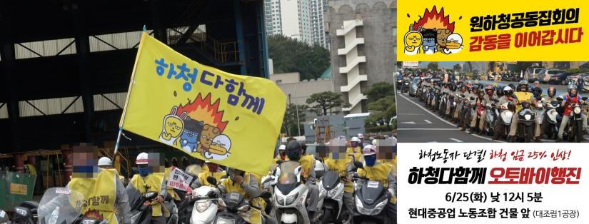 하청노동자오토바이시위