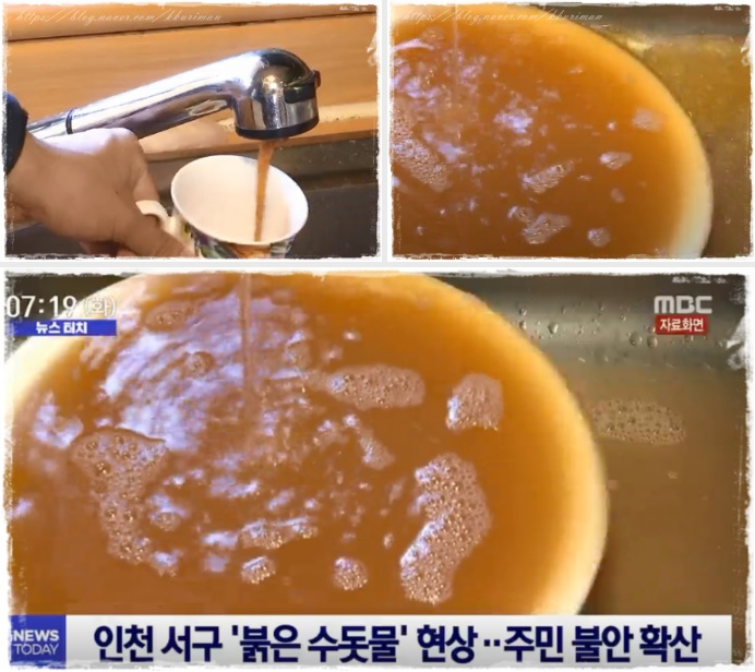 인천 붉은 수돗물 사태