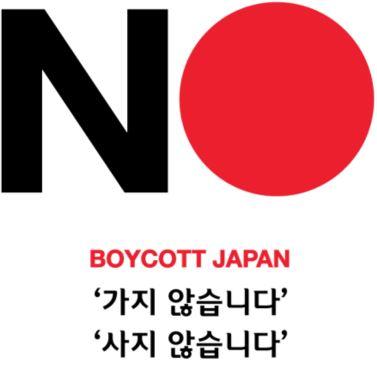 일본 불매운동