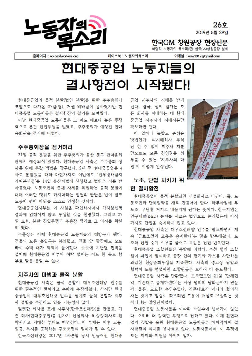 지엠_노동자의_목소리_26호(교정)001