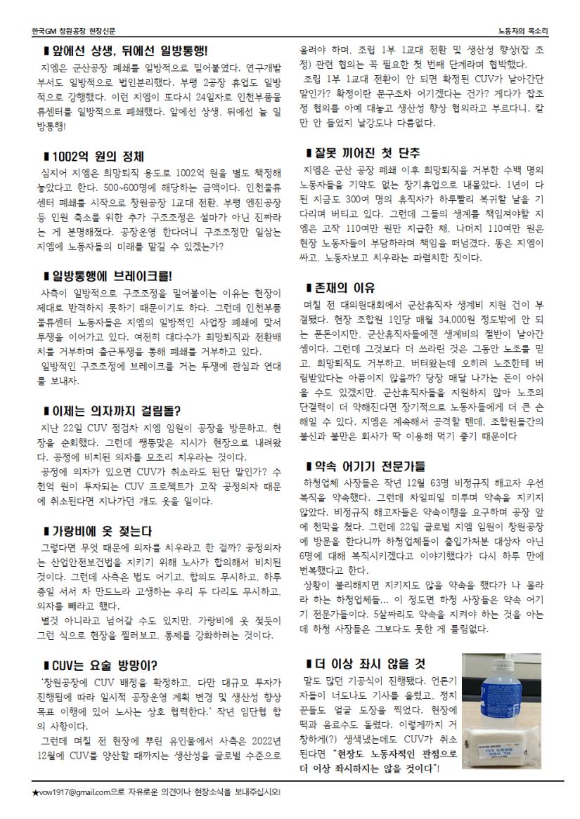 지엠_노동자의_목소리_26호(교정)002