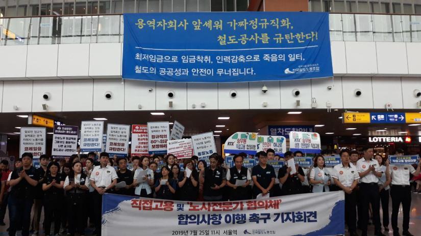 철도 비정규직 공동투쟁 기자회견