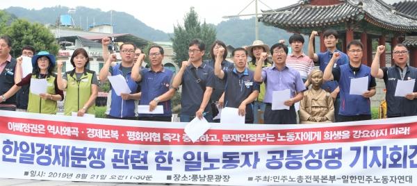 한일노동자연대(전북도민일보-사진)