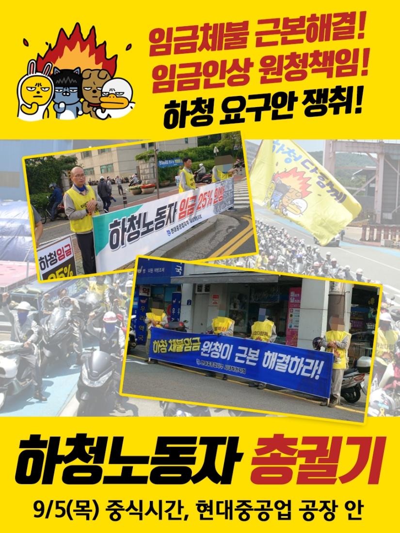 현중하청총궐기웹자보