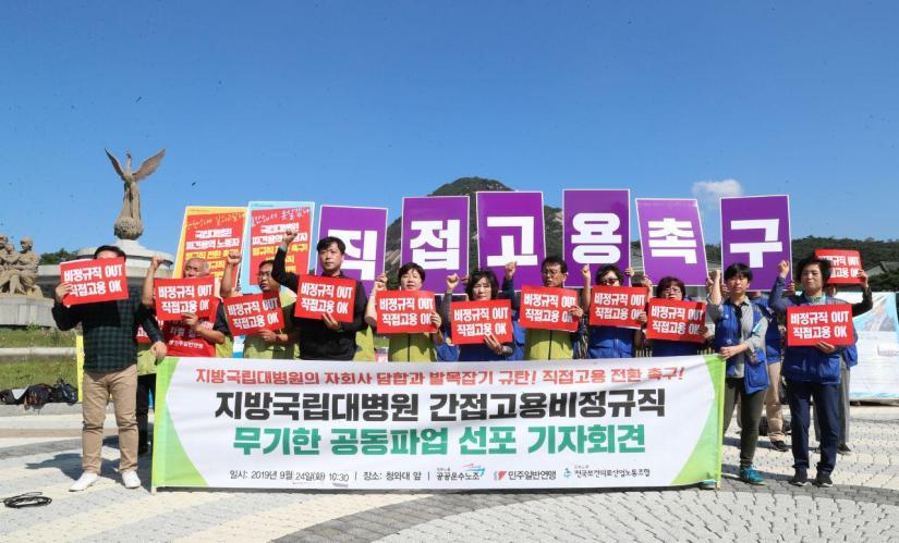 국립대병원 무기한 공동파업 기자회견