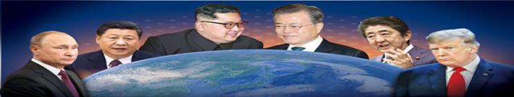 동북아정세