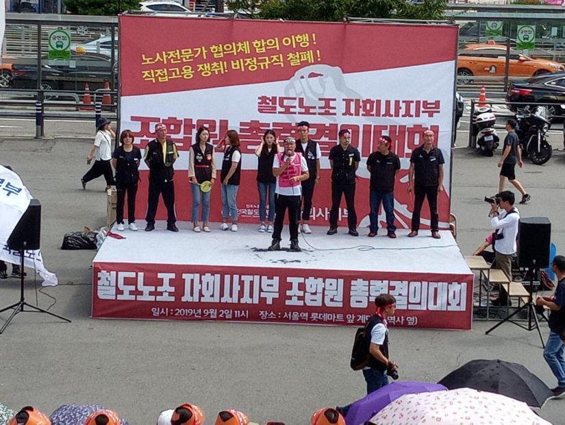 철도 비정규직 총력결의대회(지부장단)